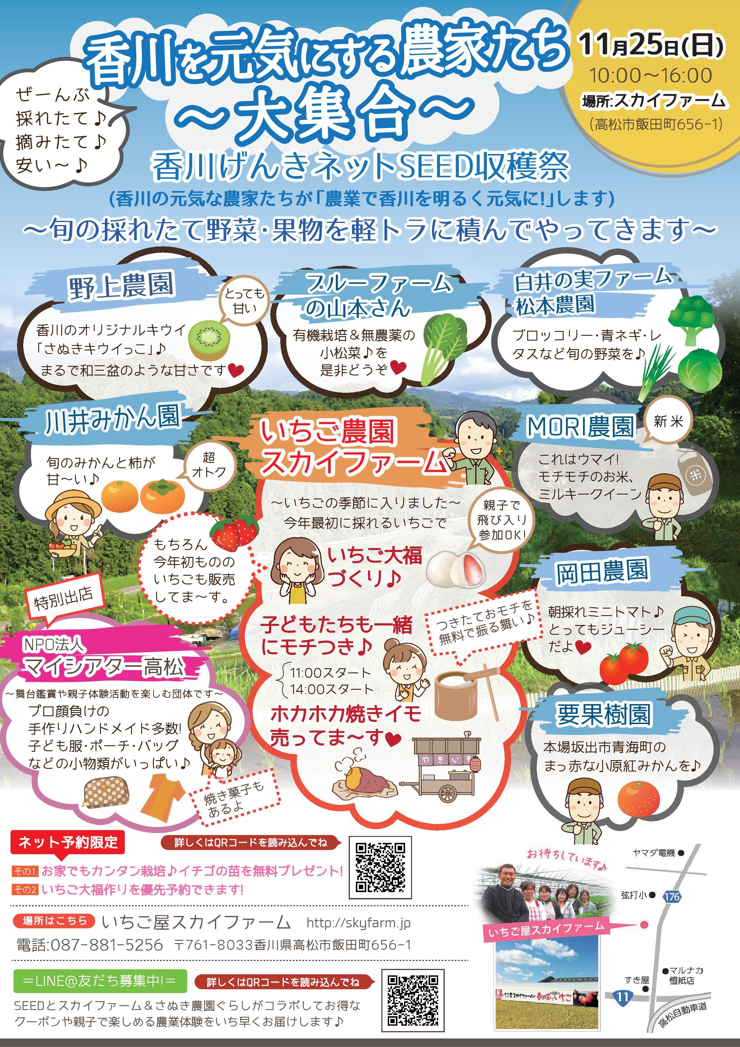 SEED収穫祭チラシ.jpg